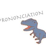 フランス語発音